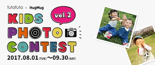 futafuta × HugMug KIDS PHOTO CONTEST vol.2