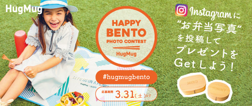 #hugmugbento HAPPY BENTO PHOTO CONTEST