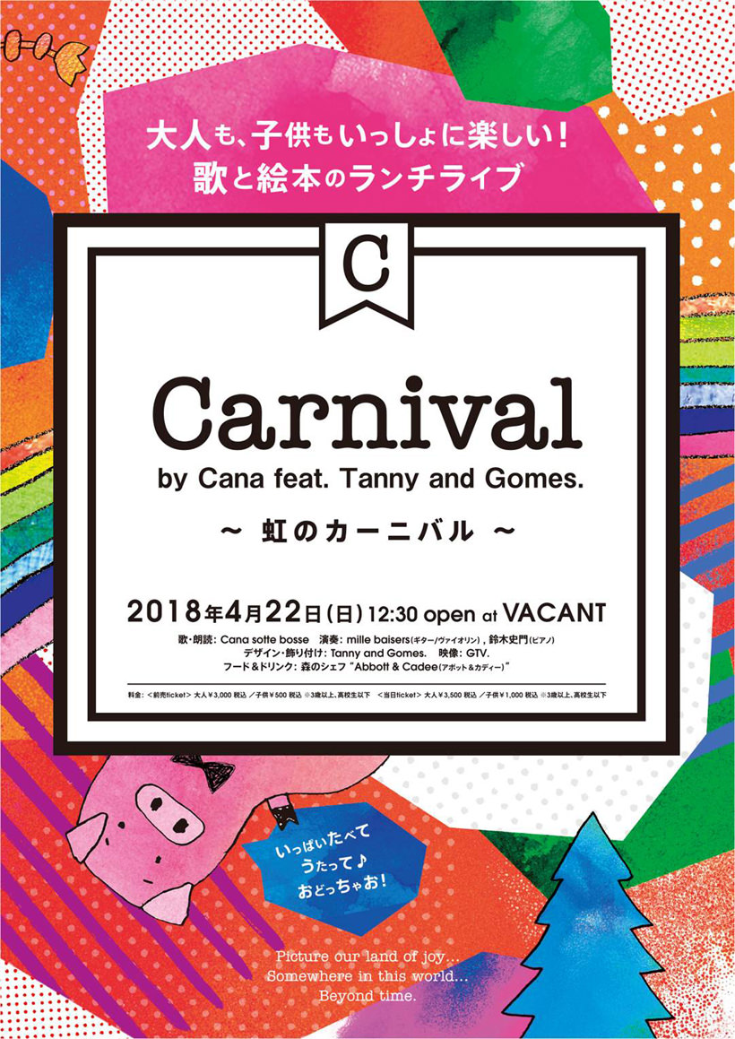 Carnival  by Cana feat. Tanny and Gomes. 〜 虹のカーニバル 〜