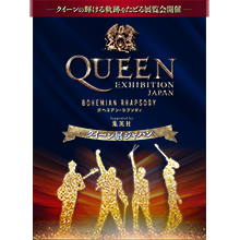 QUEEN EXHIBITION JAPAN