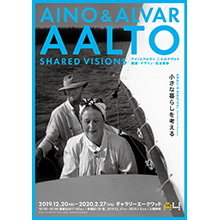 『AINO AND ALVAR AALTO Shared Visions アイノとアルヴァ 二人のアアルト 建築・デザイン・生活革命 Small is beautiful – ideal homes for everyone 小さな暮らしを考える』