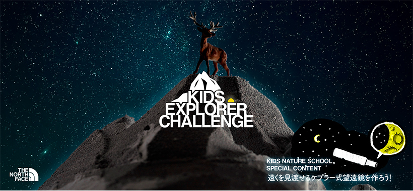 the north face kids explorere challenge kids nature school 2020